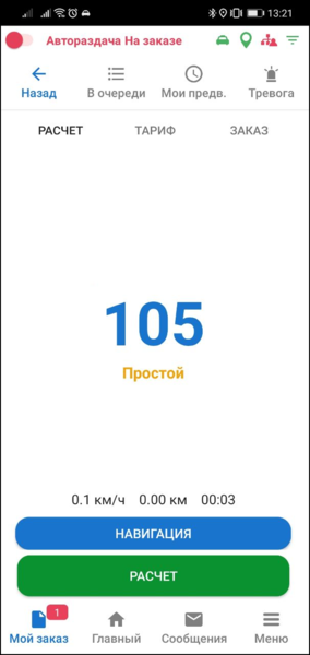 284px-Расчет_TMDriverNew.png